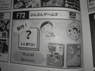 ゲムマ1日目F72ぶんぶんゲームズ.jpg