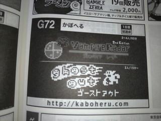 ゲムマ1日目G72かぼへる.jpg