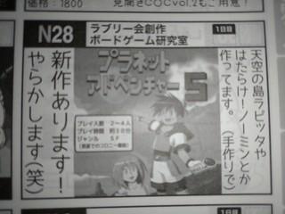 ゲムマ1日目N28ラブリー会.jpg