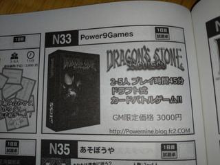 ゲムマ1日目N33パワーナインゲームズ.jpg
