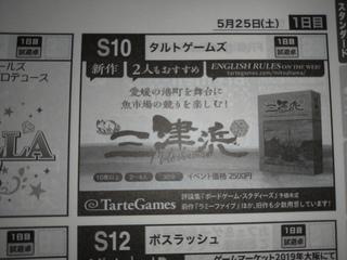 ゲムマ1日目S10タルトゲームズ.jpg