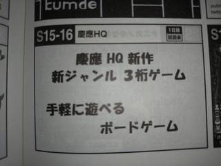 ゲムマ1日目S15-16慶應HQ.jpg