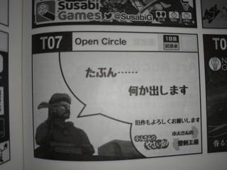 ゲムマ1日目T07Open_Circle.jpg
