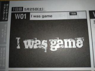 ゲムマ1日目W01Iwas_game.jpg