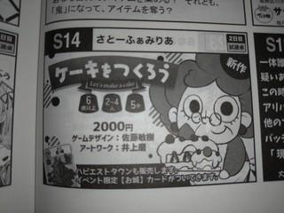 ゲムマ2日目S14さとーふぁみりあ.jpg