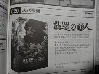 ゲムマ両日C20スパ帝国.jpg