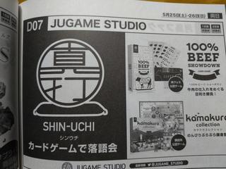 ゲムマ両日D07ジュゲムスタジオ.jpg