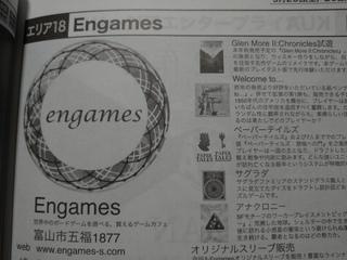 ゲムマ両日エリア18エンゲームズ.jpg