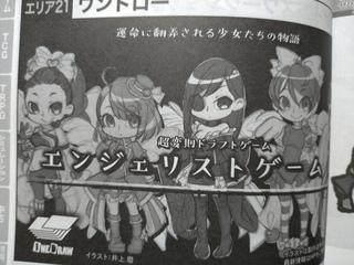 ゲムマ両日エリア21ワンドロー.jpg