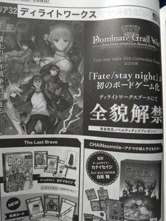 ゲムマ両日エリア32ディライトワークス.jpg