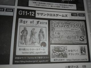 ゲムマ両日G11ー12サザンクロスゲームズ.jpg