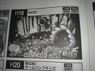 ゲムマ両日H18MOZI.jpg