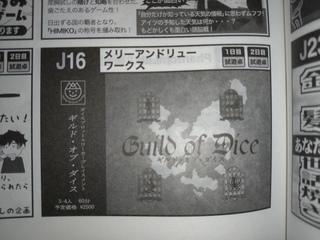 ゲムマ両日J16メリーアンドリューワークス.jpg