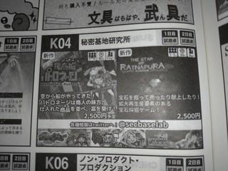 ゲムマ両日K04秘密基地研究所.jpg
