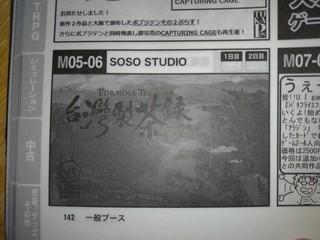 ゲムマ両日M05-06SOSOSTUDIO.jpg