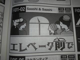 ゲムマ両日R01-02Saashi_Saashi.jpg