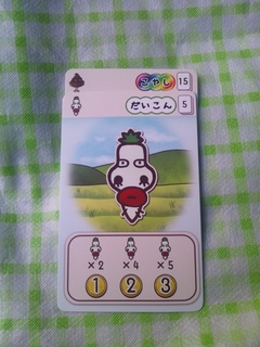 カード_だいこん重ね.JPG