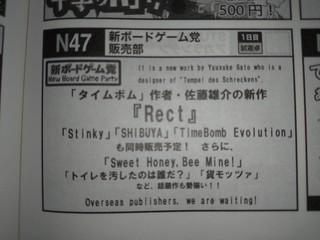 ゲムマ1日目新ボードゲーム党N47.jpg