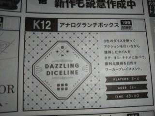 ゲムマ1日目K12アナログランチボックス.jpg