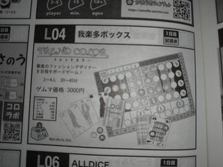 ゲムマ1日目L04我楽多ボックス.jpg