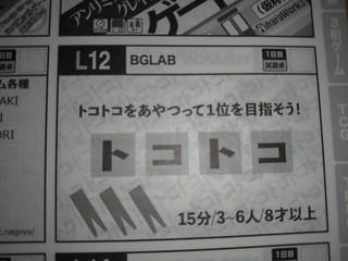 ゲムマ1日目L12BGLAB.jpg