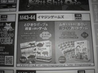 ゲムマ1日目M43-44イマジンゲームズ.jpg