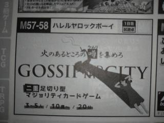 ゲムマ1日目M57-58ハレルヤ.jpg