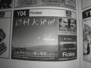 ゲムマ1日目Y04Ficdep.jpg