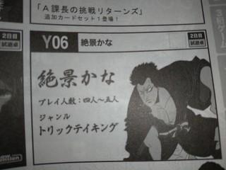 ゲムマ2日目_Y06絶景かな.jpg