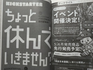 ゲムマ両日エリア1314キックスターター&アークライト.jpg