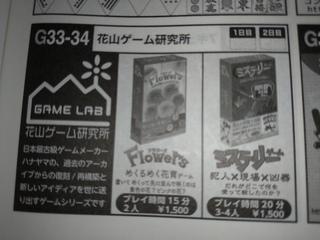 ゲムマ両日G33-34花山ゲーム研究所.jpg