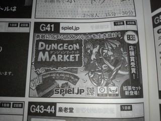ゲムマ両日G41spieljp.jpg