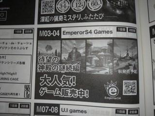 ゲムマ両日M03-04EmperorS4.jpg