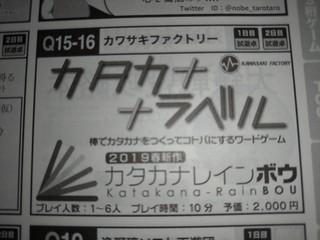ゲムマ両日Q15-16カワサキファクトリー.jpg